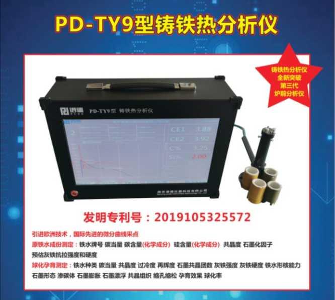 PD-TY9型铸铁热分析仪