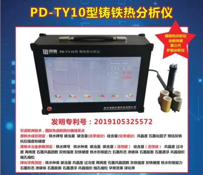 PD-TY10型铸铁热分析仪